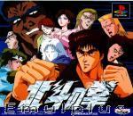 مكتبه العاب بلاى يستاشن Playstation_1_Hokuto_No_Ken_-_Fist_Of_The_North_Star